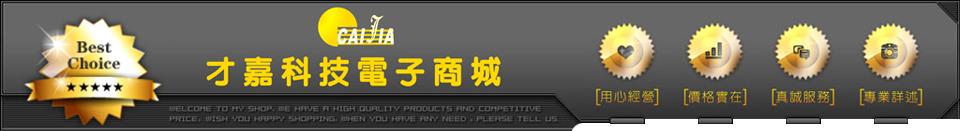 才嘉科技電子商城 - 示波器,溫度控制,電源模組,DIY冷氣,PCB打樣量產