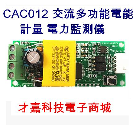 cac012 交流多功能电能计量 电力监测仪 电表 模块 电流表 功率表