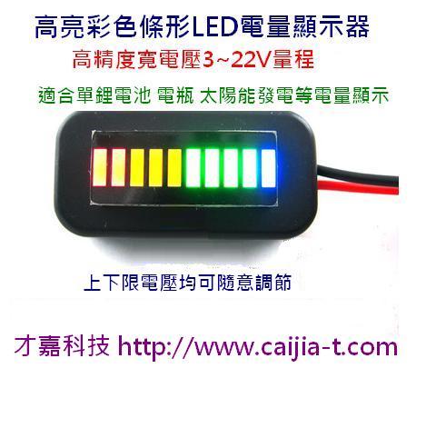 带外壳版 高精度电压表 电量显示器 锂电电瓶电量计 3~22v 可调