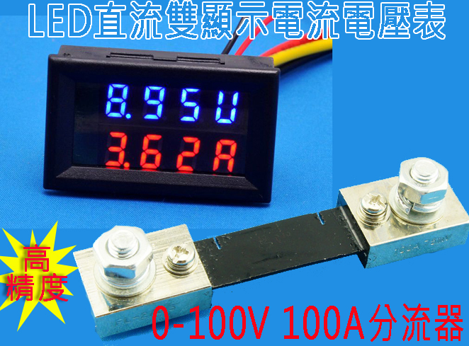 0-100vled直流双显数字电流电压表带100a分流器