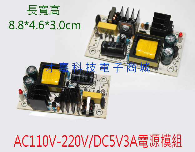 ac110v-220v/dc5v3a开关电源模组裸板